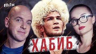 Хабиб Нурмагомедов - о МакГрегоре, Путине, американцах и деньгах / ПоТок