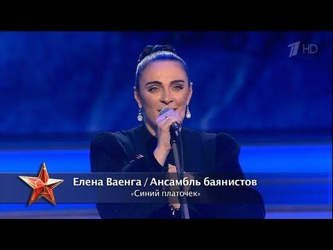 Елена Ваенга и ансамбль баянистов - Синий платочек / 23.02.2019г.
