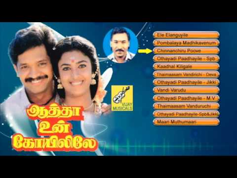 AATHA UN KOVILILE - TAMIL FILM SONGS - JUKEBOX || SELVA, KASTHURI || VIJAY MUSICALS