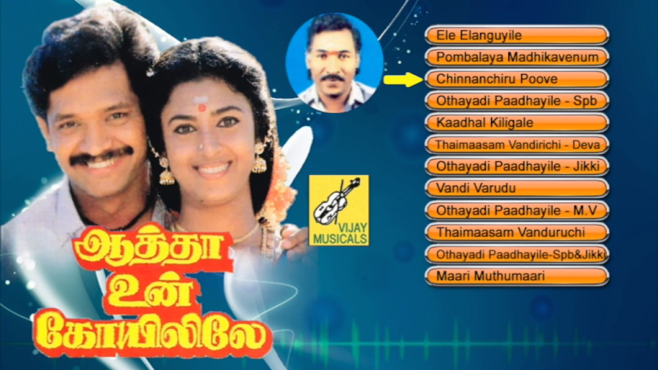 Aatha un kovilile mp3 song free download websites