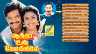 ஆத்தா உன் கோயிலிலே -AATHA UN KOVILILE - TAMIL FILM SONGS - JUKEBOX | SELVA, KASTHURI | VIJAY MUSICAL