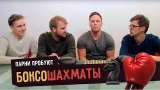 Парни пробуют БОКСОШАХМАТЫ ☑️  – с Алексеем Столяровым