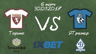 Торино - ЯТренер. 6 матч, 30.09