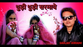 Thodi Thodi Sharmaye Sanjay Kirade New Love Song  |Ft Sanjay kirade |