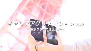 キャリアアグリゲーションの「速さ」を、東京タワーで比較検証してみま...