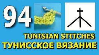 Столбик с накидом под три петли  Тунисское вязание урок  94