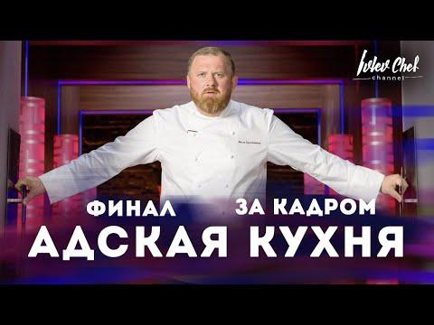 Адская кухня - ФИНАЛ! (За кадром)