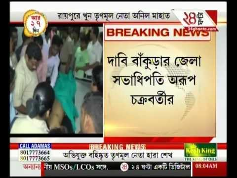TMC Leader shot dead from point blank range in Bankura's Raipur