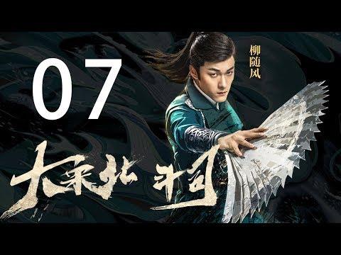 【English&Indonesian】大宋北斗司 07丨The Plough Department of Song Dynasty 07(主演:徐可,代露娃,张雨剑,黄灿灿)【未删减版】