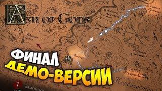 Ash of Gods. Финал прохождения демо-версии