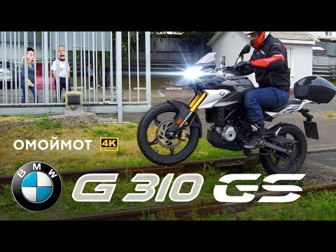 BMW G310GS обзор и тест мотоцикла БМВ   Омоймот
