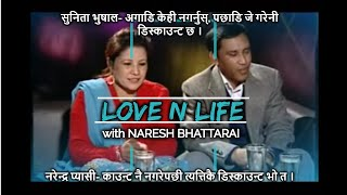Love n Life of Narendra Pyasi with Naresh Bhattarai