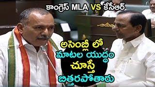 అసెంబ్లీ లో కాంగ్రెస్ MLA & కేసీఆర్  మాటల యుద్ధం చూస్తే బిత్తరపోతారు | Kcr Fires On Congress Mla