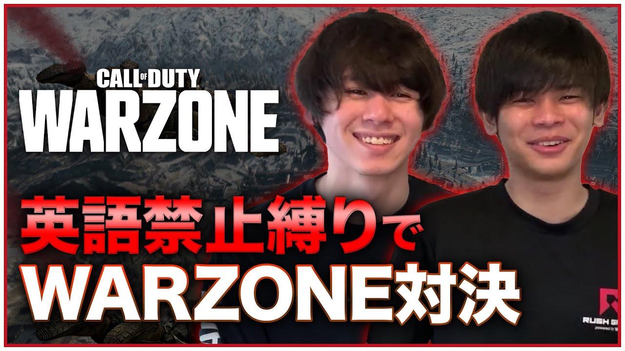 【Warzone】VebraとGorouが挑戦!英語禁止縛りWarzoneでガチンコ対決!!【Rush Gaming】