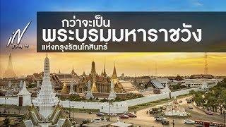 เรื่องเล่า ' พระบรมมหาราชวัง ' - In Siam