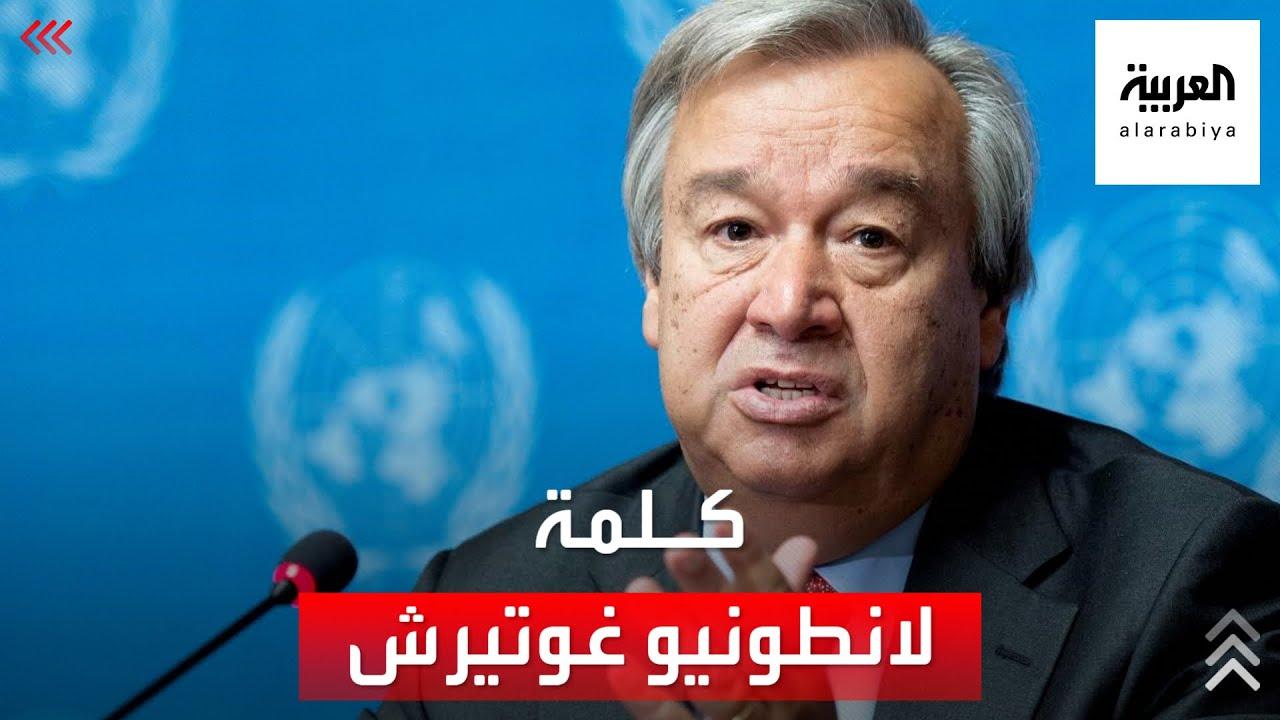 كلمة انطونيو غوتيرش في افتتاح الدورة الـ 76 للجمعية العامة للأمم المتحدة