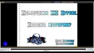 Помощники Microsoft Office. Видеоурок.