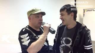 Комиссар- TV:Пару слов от Алексея Потехина комиссарчанам с 2018тым  (official video)