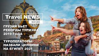 Travel NEWS ГРУЗИЯ БЬЕТ РЕКОРДЫ ТУРИЗМА 2019 ГОДА ТУРОПЕРАТОРЫ НАЗВАЛИ ЦЕННИКИ НА ЕГИПЕТ 2021