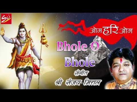 Bhole O Bhole || Shiva Shiva Shankara Lord Shiva || Maha Shivaratri Special Song || Sanjay Mittal