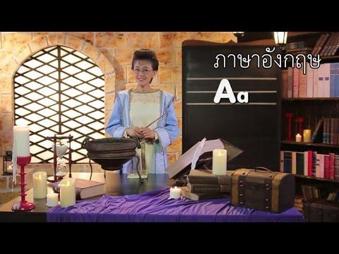 The Magic of the Alphabet A ภาษาอังกฤษ ป.1-ป.3