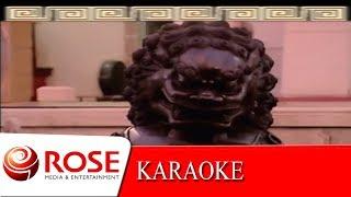สิงห์โตหน้าโบสถ์ - ดนุพล แก้วกาญจน์ (KARAOKE)