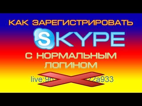 Как зарегистрировать Skype(СКАЙП) с  логином(НЕ live:*********)