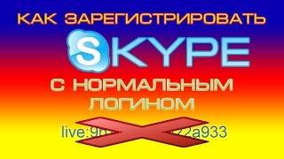 Как зарегистрировать Skype (СКАЙП) с  логином почтового ящика
