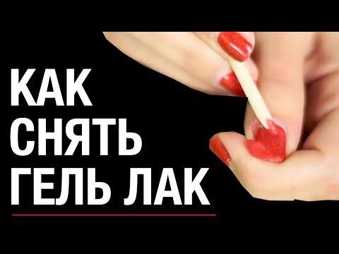 Ответы@: как смыть гель-лак на ногтях в домашних