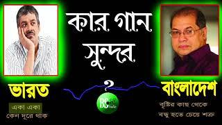 আপনারাই বিচার করুন কার গান সুন্দর | Srikanto and Subir nondi best songs | Bangla Songs Studio