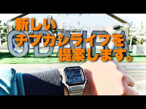 【チープカシオライフ】をご提案します。場面に合わせてチプカシを着替える生活 CASIO Standard Watch チプカシスト・ヒデオ