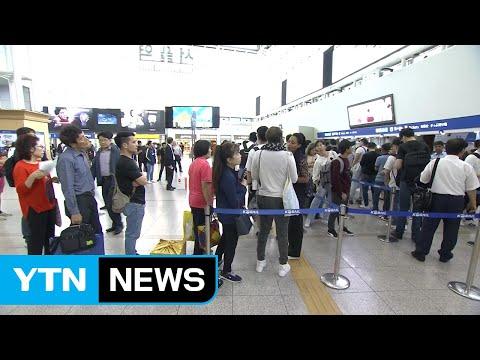 민족 대명절 코앞...서울역 '귀성행렬' / YTN