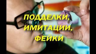 ПОДДЕЛКИ. ИМИТАЦИИ. ФЕЙКИ. Курс Валерия Кузнецова. Часть 2. Технологии подлога.