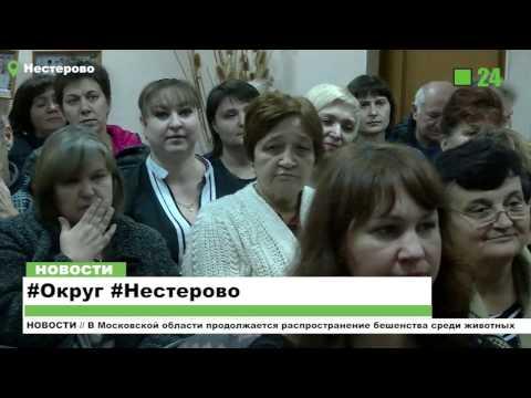 #Округ #Нестерово