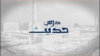 Dars-e-Hadith - Programme no. 1.