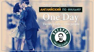 One Day | Один день | Английский по фильмам