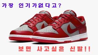 나이키 덩크 로우 그레이/바시티 레드(Nike Dunk…