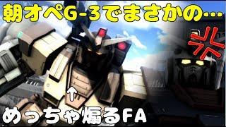 【νエックス実況】機動戦士 ガンダムバトルオペレーション2【これが朝オペレーションだ!G-3!】#15