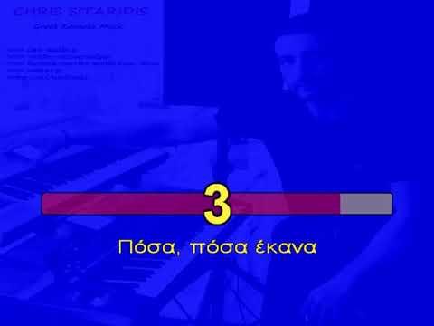 ΞΗΜΕΡΩΜΑΤΑ - Κωνσταντίνος Αργυρός [Karaoke Version + Lyrics] By Chris Sitaridis