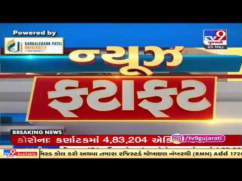 Top News Stories From Gujarat: 23/5/2021 | TV9News