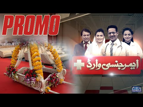 Larki Ki Doli   Emergency Ward   SAMAA TV   PROMO