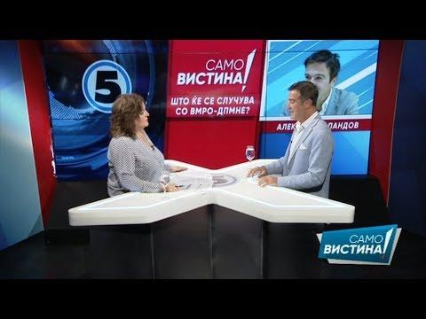 """Александар Пандов во """"Само вистина"""" 16.10.2017"""