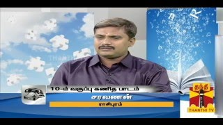 VETTRIPADIKATTU - How to get more marks in 10th (SSLC) Maths:Teacher Suresh Kumar