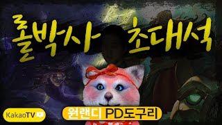 【01/13】 원랜디 PD도구리의 새벽 롤박사 도파모드 .. 탑 라이즈 vs 일라오이 ( DOPA Top Ryze vs Illaoi Jan.13 Stream )