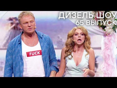 Дизель Шоу 2019 - 65 ПОЛНЫЙ ВЫПУСК - 1 ноября 20:10 - ЮМОР ICTV thumbnail