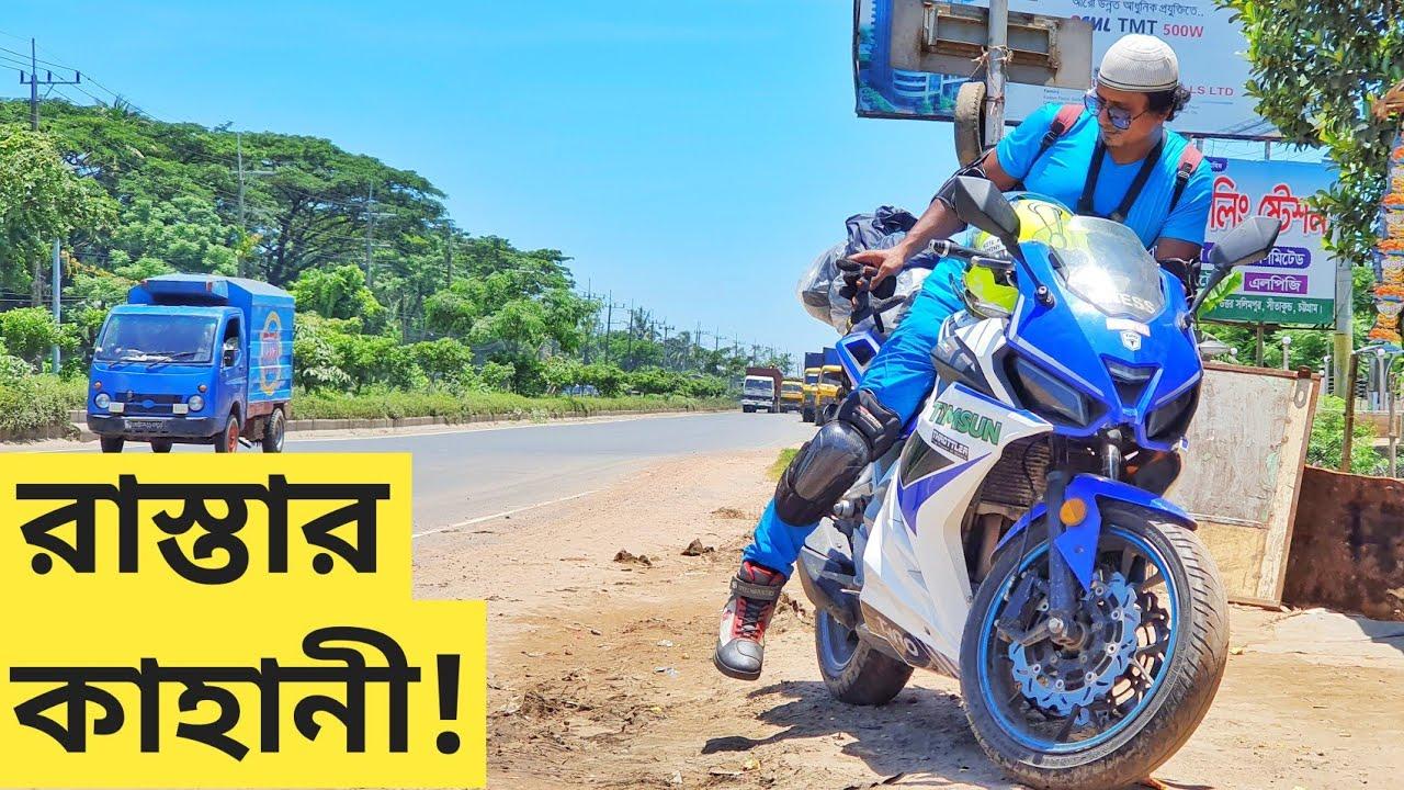 রাস্তার কাহানী! || STORY OF ROAD || CHITTAGONG TO DHAKA WITH TARO GP 1 || CHOCOLATE BIKER TRAVEL