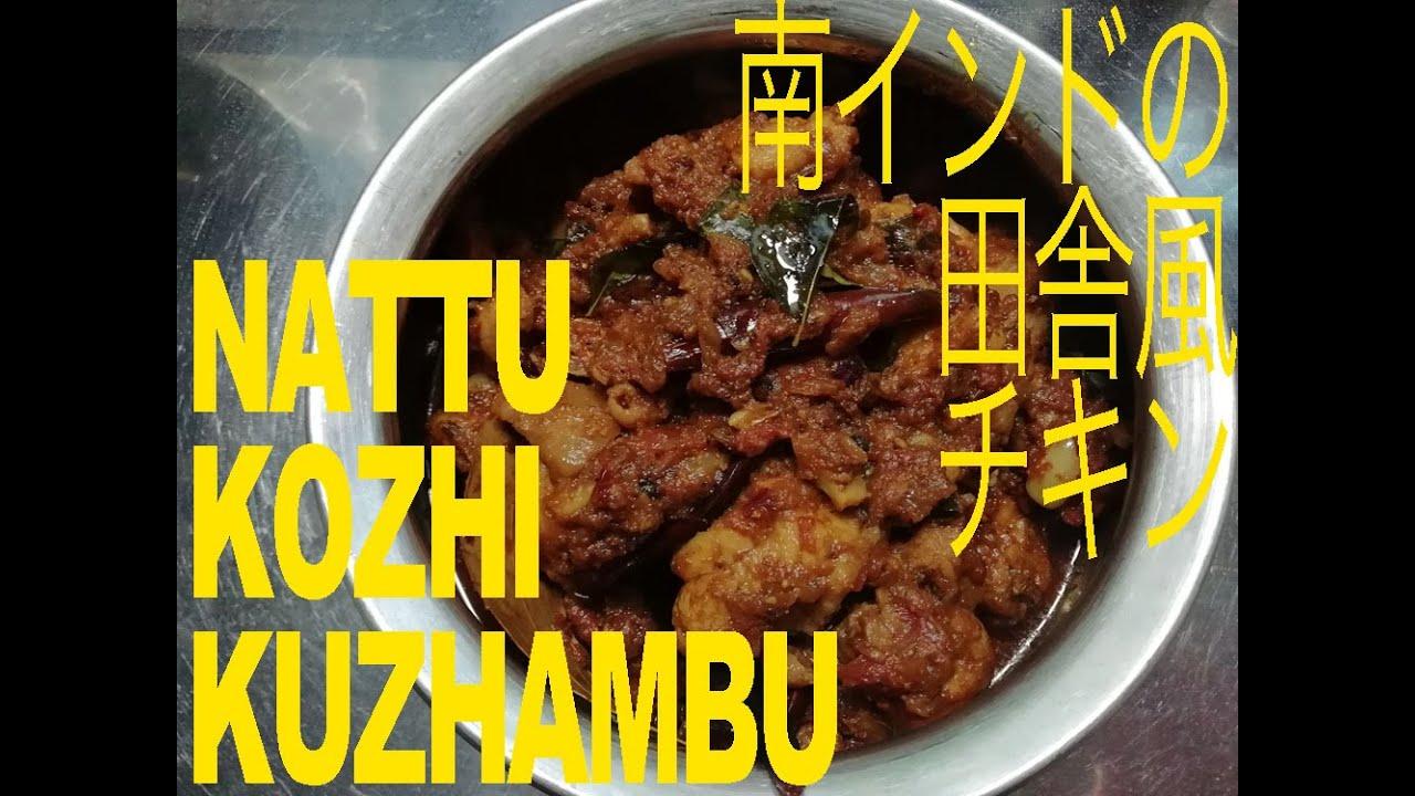 シンプルな南インドの田舎風チキン(カレーみたいなもの) Nattu kozhi kuzhambu!!!