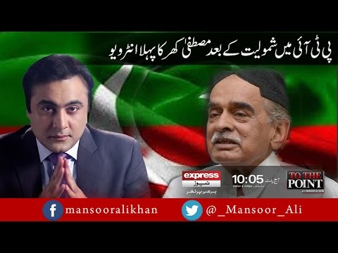Ghulam Mustafa Khar post joining PTI - To The Point 30 April 2017 - Express News