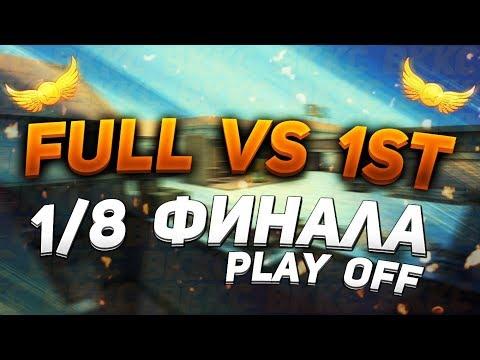 Full vs 1st -ВККС 2018 - Плей офф 18 Финала. (победитель прошлого турнира против призёра)