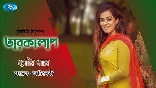 Tarokalap   Anny Khan   Celebrity Talk Show   Rtv Entertainment